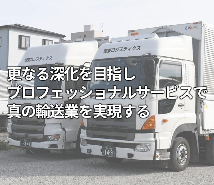 更なる深化を目指しプロフェッショナルサービスで真の輸送業を実現する